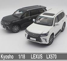 Mô hình ô tô Lexus LX570 1/18 Kyosho